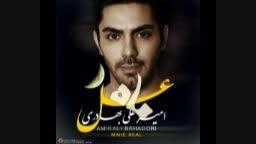 آهنگ جدید امیر علی بهادری - ماه عسل (تیتراژ ماه عسل)