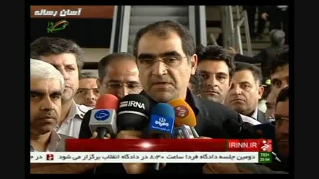 بخش خبری شبکه خبر20:00 بازگشت وزیر بهداشت از عربستان