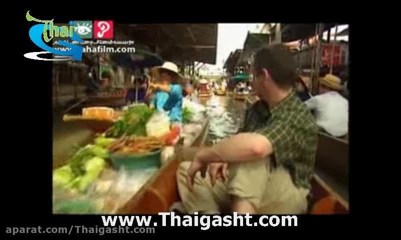 سفرنامه تایلند 1 (www.Thaigasht.com)
