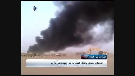 22 نظامی اماراتی در یمن کشته شدند