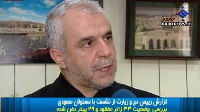 پیگیری سرنوشت مفقودان ایرانی فاجعه منا