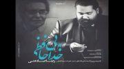آهنگ خداحافظی با صدای دوسته عزیزم رضا صادقی