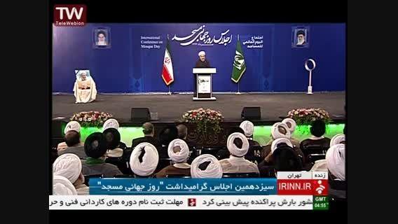 دکتر روحانی در سیزدهمین اجلاس گرامیداشت روز جهانی مسجد