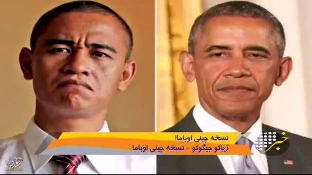 بدل چینی اوباما تولید شد!