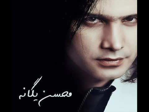 ناامیدم میکنی -محسن یگانه