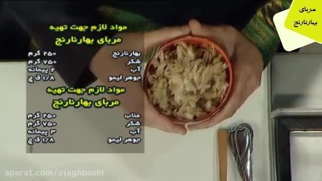 طرز تهیه مربای بهارنارنج