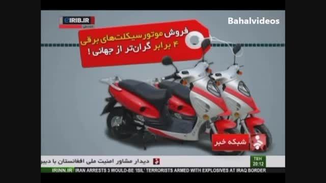 فروش موتور سیکلت های برقی  در ایران ۴ برابر قیمت جهانی