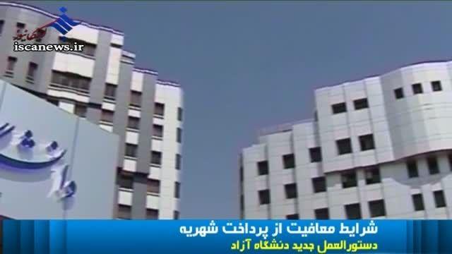 شرایط معافیت از پرداخت شهریه دانشگاه آزاد اسلامی