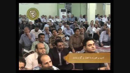 شیوه برخورد با اخبار و گزارش ها از منظر قرآن