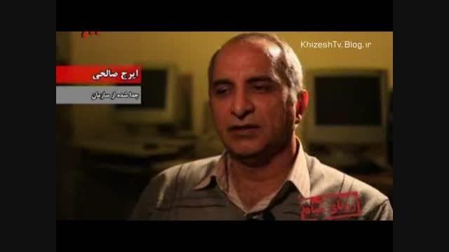 اعلام مبارزه مسلحانه از طرف منافقین در ایران