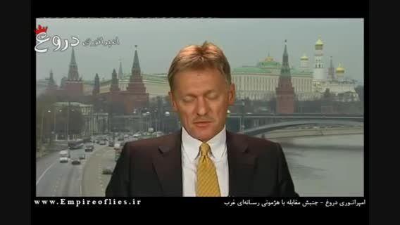 نظر سخنگوی پوتین درباره نقش ایران در مبارزه با تروریست