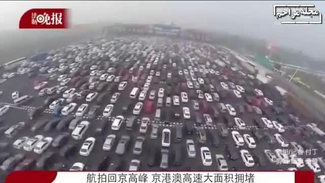 وحشتناک ترین ترافیک دنیا در چین