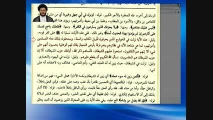 نظر علمای اهل سنت درباره فرقه وهابیت(2)