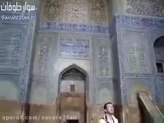 تحیر توریست ها از آوازخوانی عکاس ایرانی در اصفهان!