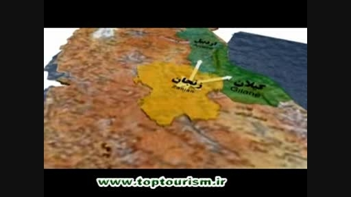 معرفی استان زنجان