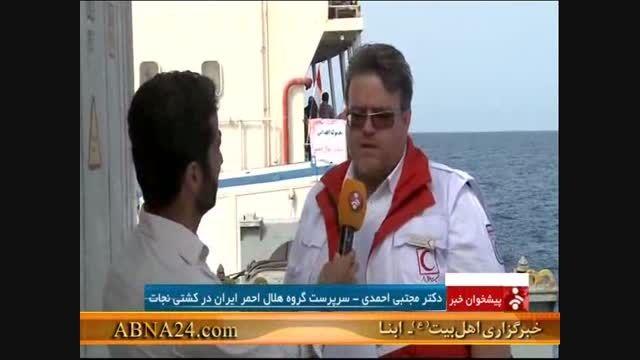 آخرین وضعیت کشتی نجات از زبان سرپرست گروه هلال احمر