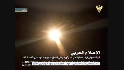 لحظه شلیک اسکاد یمن-هلاکت 66 افسر-نابودی 26 جنگنده F16