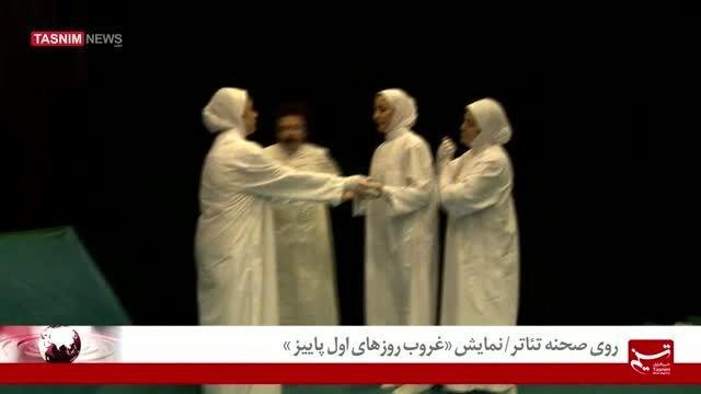 روی صحنه تئاتر/ نمایش «غروب روزهای اول پاییز »