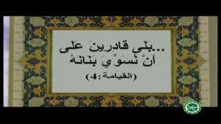 اشاره عجیب قرآن به خطوط اثر انگشت !!!!