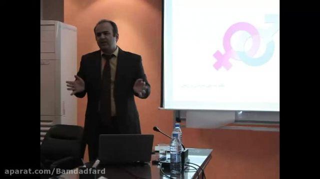 بامداد فرد - تفاوت زنان و مردان