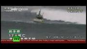 کشتی در دام سونامی بزرگ ژاپن!!!!!