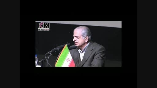 کنفرانس بین المللی مدیریت دانش : سخنرانی دکتر الوانی