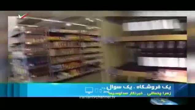بازگشایی یک فروشگاه اسرائیلی در ایران
