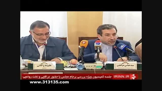 عصبانیت عراقچی در جلسه کمیسیون بررسی برجام