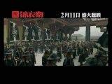 تیزر تبلیغاتی فیلم جدید دنی ین Donnie Yen 2011