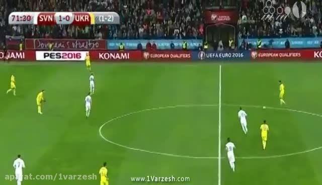 اسلوونی 1-1 اوکراین