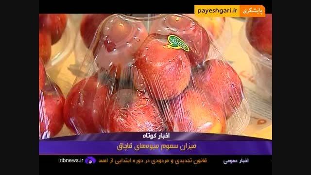 میزان سموم میوه های قاچاق