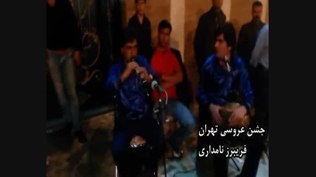 جشن عروسی ایل غیاثوند  تهران .