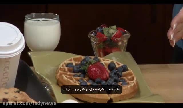 چند نکته ساده برای داشتن صبحانه کامل