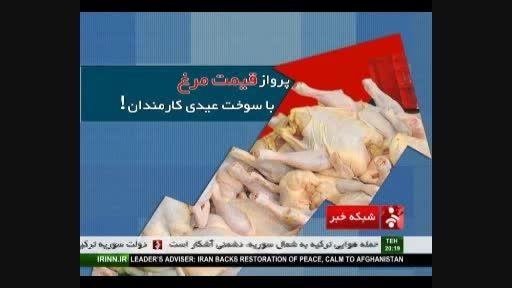 پرواز قیمت مرغ با سوخت عیدی کارمندان