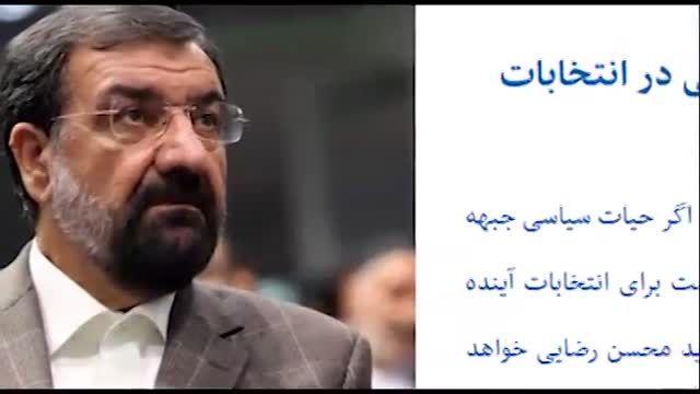 احتمال نامزد شدن محسن رضایی و شادی عجیب مردم