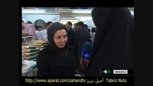 سوغات آجیل و خشکبار تبریز بی رقیب