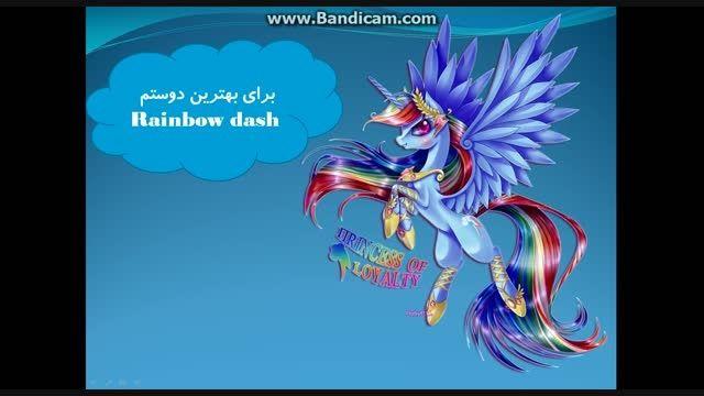تقدیمی برای دوستم  Rainbow dash Member Pony Family
