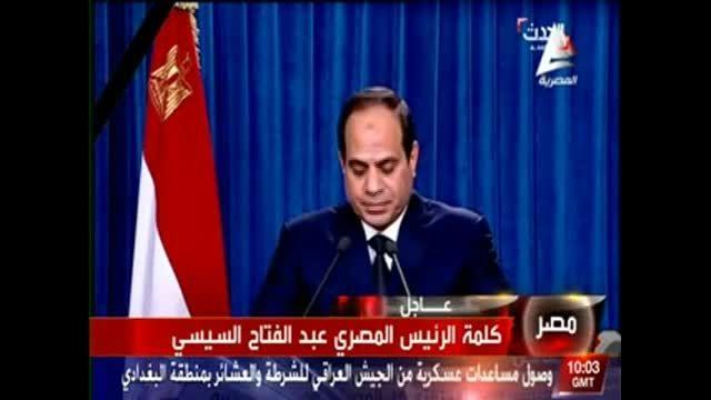 سخنرانی سیسی ذبح مصری های مسیحی در لیبی بوسیله داعش