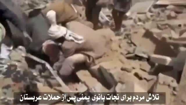 فیلم تکان دهنده تلاش مردم برای نجات زن یمنی از زیر آوار