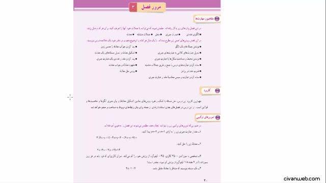 حل تمرین های ترکیبی 1 و 2 صفحه 40 کتاب ریاضی پایه هفتم