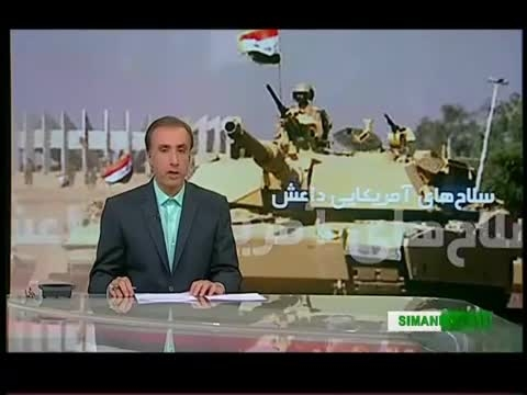 کمک تسلیحاتی ائتلاف امریکایی به تروریست های داعش