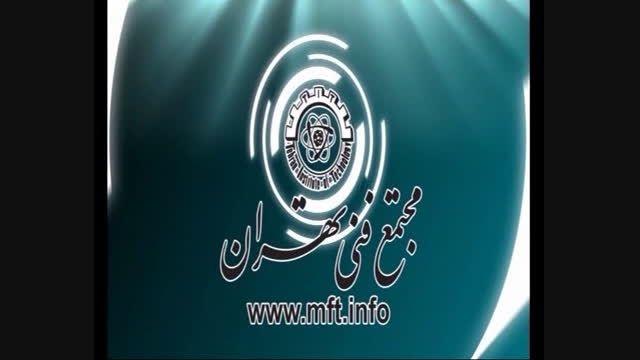 معرفی دپارتمان علوم مالی مجتمع فنی تهران
