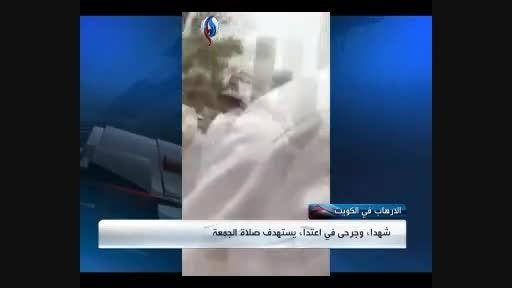 حمله انتحاری داعش به مسجد شیعیان کویت