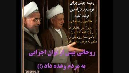 رفسنجانی: روحانی بیش از توان اجرایش به مردم وعده داد!!!