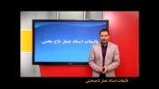 مفهومی ترین کتاب های عربی کشور (استاد عمّار تاج بخش)