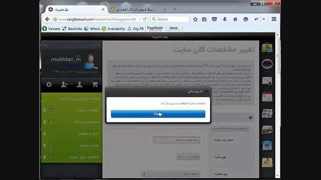 آموزش ساخت سایت رایگان -طراحی سایت رایگان نوین سایت ساز