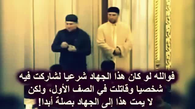رئیس جمهور چچن : والله اگر سلفی وهابی ببینم با آن خواهم جنگید