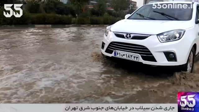 جاری شدن سیلاب در خیابان های جنوب شرق تهران