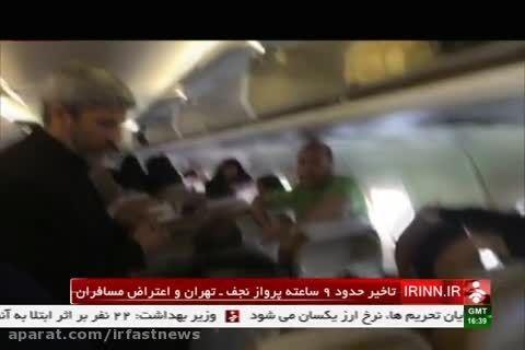 تاخیر ۱۷ ساعته در پرواز نجف- تهران و اعتراض مسافران