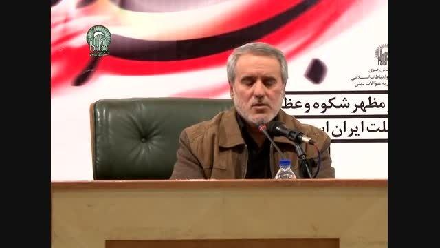 انقلاب اسلامی؛ فرصت ها و تهدید ها